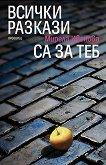 Всички разкази са за теб - Мирела Иванова -