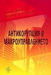 Антикорупция в макроуправлението - Евгени Манов, Димитър Александров - книга