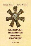 Български празничен циклов календар - Таньо Танев, Ангел Манев - сборник