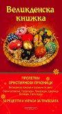 Великденска книжка - Кънка Ковачева, Кънчо Стоянов -
