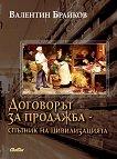Договорът за продажба - спътник на цивилизацията - Валентин Брайков -