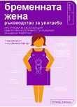 Бременната жена - ръководство за употреба - Сара Джордан, д-р Дейвид Уфбърг -