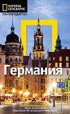 Пътеводител National Geographic: Германия - Майкъл Айвъри - книга