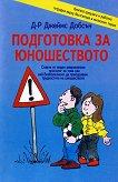 Подготовка за юношеството - книга