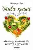 Жива храна за младост и дълголетие - Анастасия Леви -