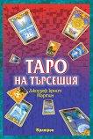 Таро на търсещия - карти