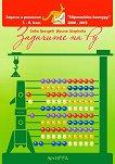 Задачите на Ру Помагало по математика за 7. - 8. клас - учебник