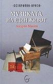 Музиката на един живот - Андрей Макин -