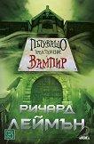 Пътуващо представление с вампир - Ричард Леймън - книга