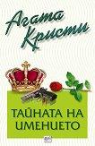 Тайната на имението - Агата Кристи -