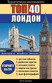 Туристически пътеводител: Топ 40 Лондон - Петя Цанева -