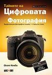 Тайните на цифровата фотография - част 1: Професионални фотографски техники - стъпка по стъпка - Скот Келби -