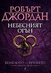 Колелото на времето - книга 5: Небесният огън - Робърт Джордан -