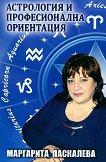 Астрология и професионална ориентация - Маргарита Паскалева - книга