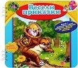 Весели приказки: Маша и мечокът -