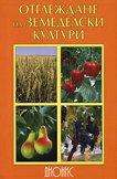 Отглеждане на земеделски култури -