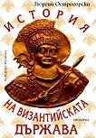 История на Византийската държава - Георгий Острогорски - книга