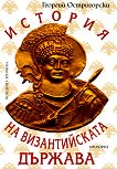 История на Византийската държава - Георгий Острогорски -