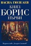 Съчинения в 5 тома - том 2: Княз Борис Първи -