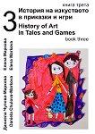 История на изкуството в приказки и игри - книга 3 + CD : History of Art in Tales and Games - book 3 + CD - Даниела Чулова-Маркова, Елена Маркова -