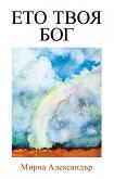 Ето твоя Бог - Мирна Александър - книга