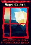 Животът на Бога в човешката душа - Хенри Скугъл -