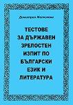 Тестове за държавен зрелостен изпит по български език и литература - помагало