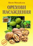 Орехови насаждения - Цоло Михайлов -