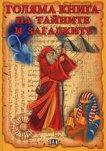 Голяма книга на тайните и загадките - Цанко Лалев -