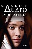 Монахинята - Дени Дидро -