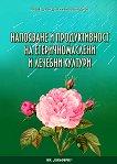 Напояване и продуктивност на етеричномаслени и лечебни култури - Проф. д-р Недко Кирилов Недков - книга