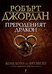 Колелото на времето - книга 3: Прероденият дракон -
