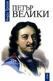 Петър Велики - Анри Троая - книга