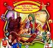 Златните български народни приказки: Сливи за смет. Сладушка, Мекушка и Твърдушка. Нероден Петко - книга