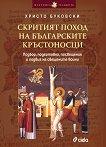 Скритият поход на българските кръстоносци - Христо Буковски -