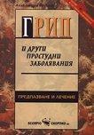 Грип и други простудни заболявания - Александра Василева -