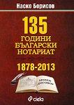 135 години български нотариат - Наско Борисов -
