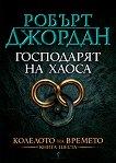 Колелото на времето - книга 6: Господарят на хаоса - Робърт Джордан -