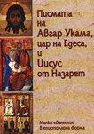 Писмата на Авгар Укама, цар на Едеса, и Иисус от Назарет -