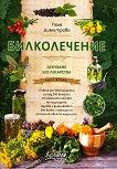 Лекуване без лекарства - част 2: Билколечение - Поля Димитрова -