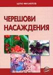 Черешови насаждения - Цоло Михайлов - книга
