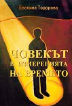 Човекът в измеренията на времето - Евелина Тодорова -