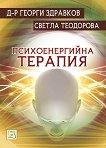 Психоенергийна терапия - книга