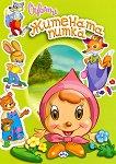 Оцвети: Житената питка - детска книга