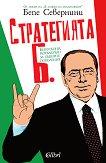 Стратегията Б. Берлускони, разтълкуван за бъдните поколения - Бепе Севернини -