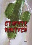 Старите кактуси - Иван Колебинов -