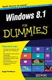 Windows 8.1 For Dummies. Кратко ръководство - Анди Ратбоун - справочник