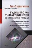 Бъдещето на българския език от историческо гледище - Иван Харалампиев -