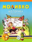 Моливко: Моторика : За деца в подготвителна група на детската градина - Дарина Гълъбова - учебник