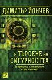 В търсене на сигурността - книга